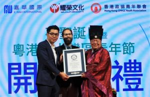Guinness World Record Set at Guangdong-Hong Kong-Macau Greater Bay Area Youth Festival